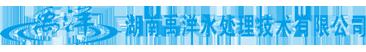 湖南禹洋水处理技术有限公司